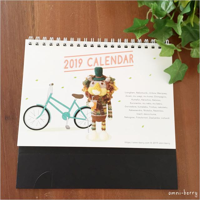 2019年の新作カレンダー