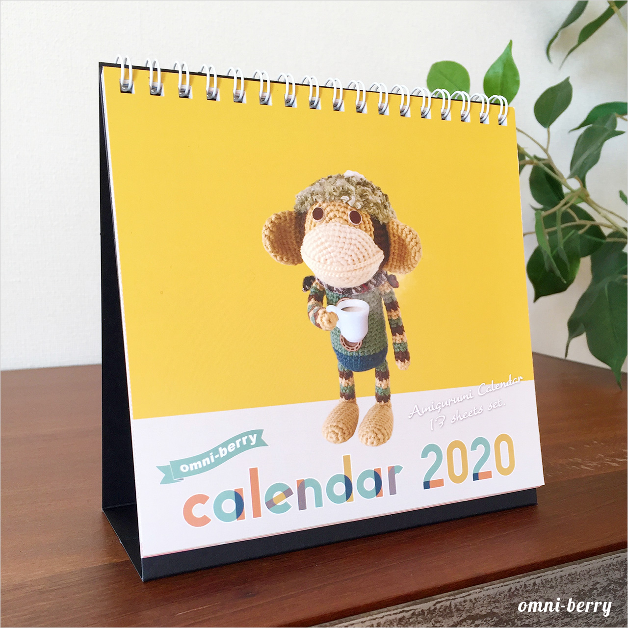 あみぐるみカレンダー