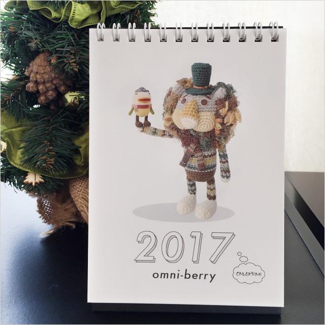 2017年あみぐるみカレンダー