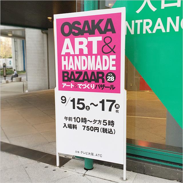 OSAKAアート&てづくりバザール