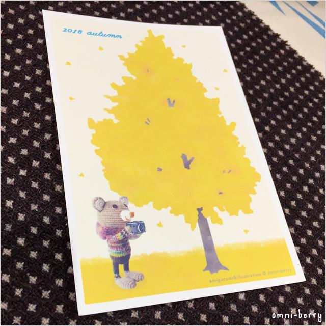 あみぐるみ 季節のカード クマファー